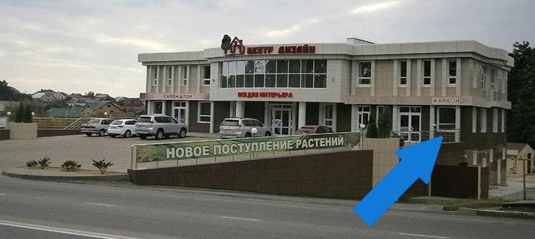 Жалюзи Белогорья, здание Центр Дизайн